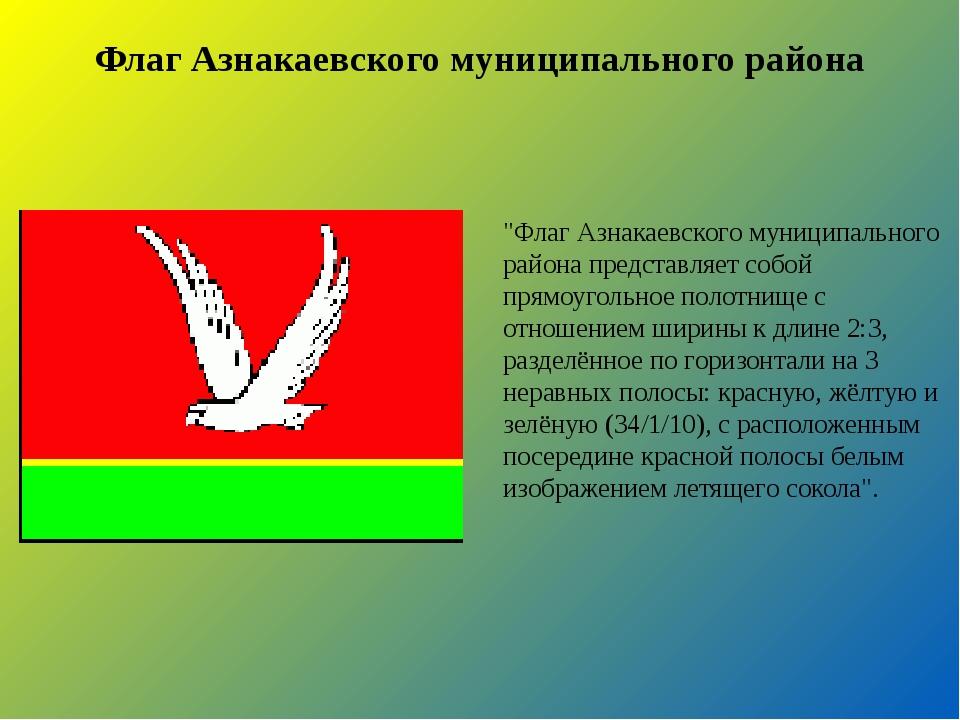 """Флаг Азнакаевского муниципального района """"Флаг Азнакаевского муниципального р..."""