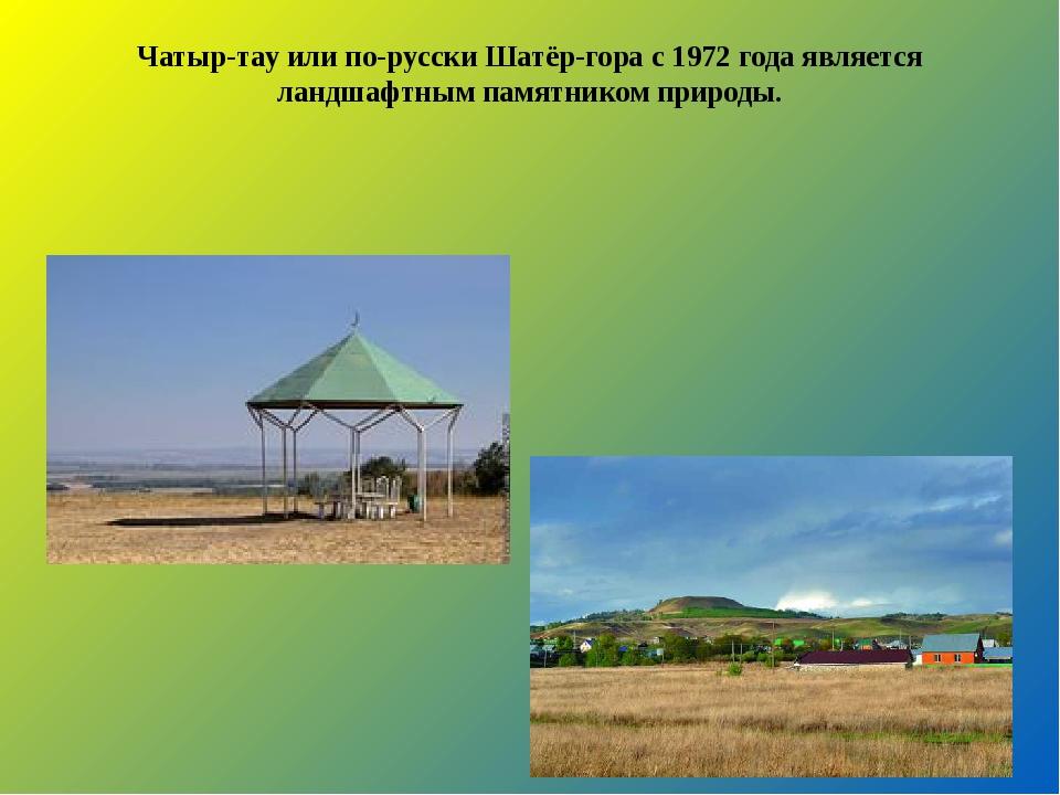 Чатыр-тау или по-русски Шатёр-гора с 1972 года является ландшафтным памятнико...