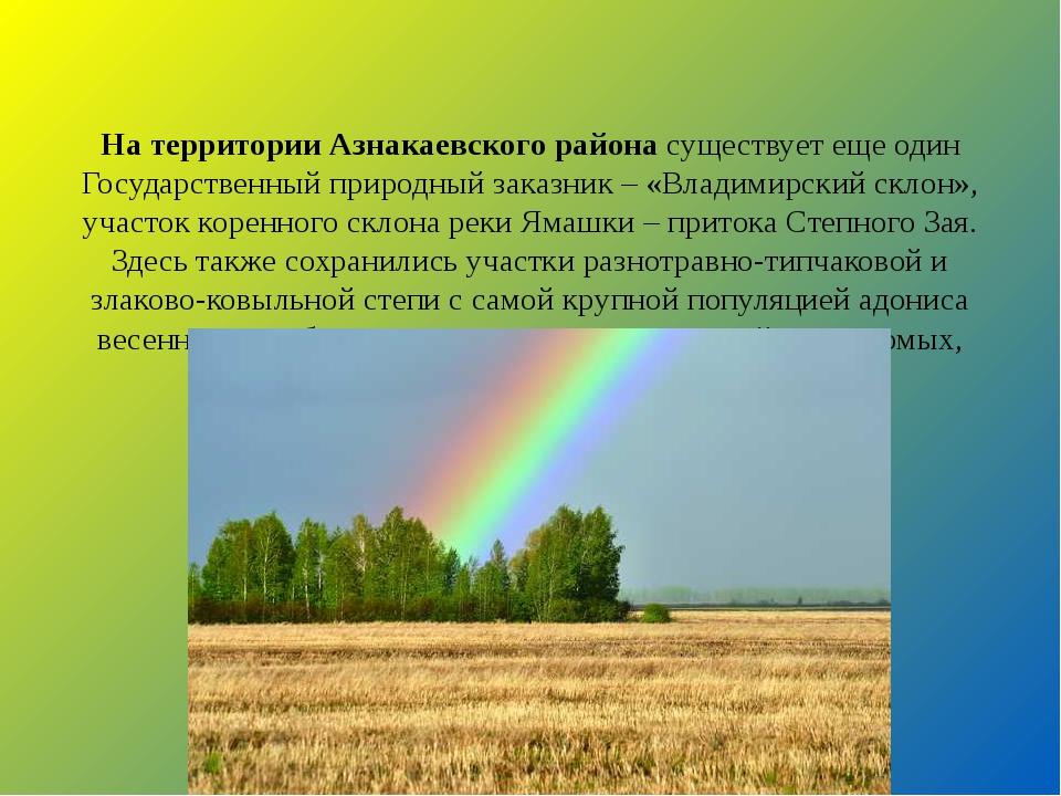 На территории Азнакаевского района существует еще один Государственный приро...
