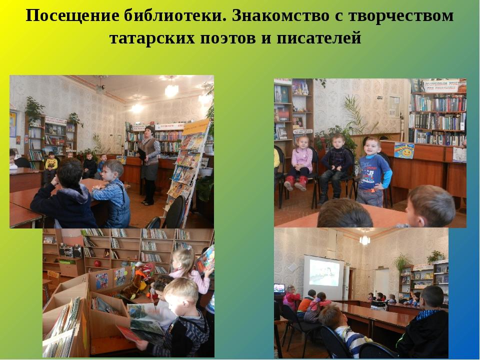 Посещение библиотеки. Знакомство с творчеством татарских поэтов и писателей