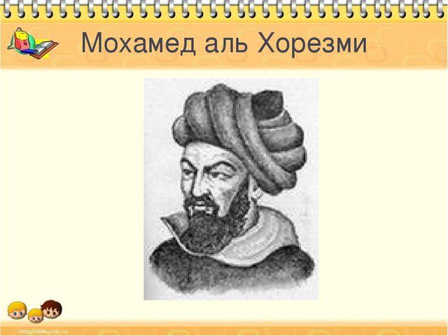 Мохамед аль Хорезми