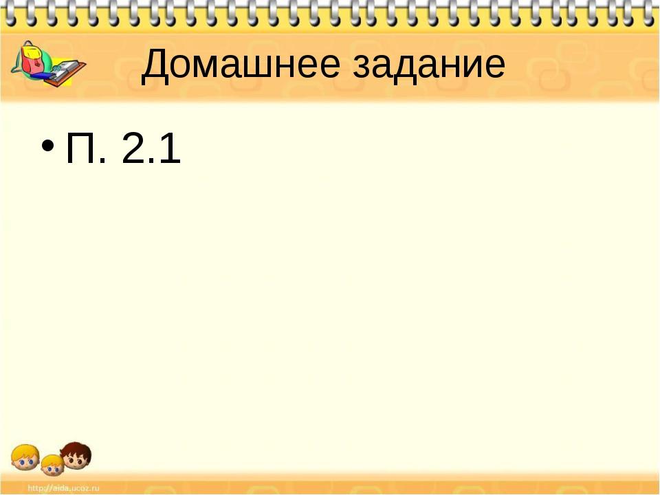 Домашнее задание П. 2.1