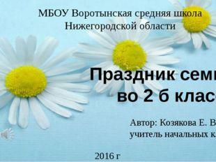 Праздник семьи во 2 б классе МБОУ Воротынская средняя школа Нижегородской обл