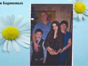 Семья Бариновых На свете нет, пожалуй, более важного и замечательного союза м