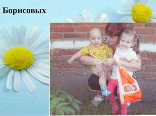 Семья Борисовых На свете нет, пожалуй, более важного и замечательного союза м