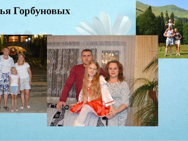 Семья Горбуновых На свете нет, пожалуй, более важного и замечательного союза...
