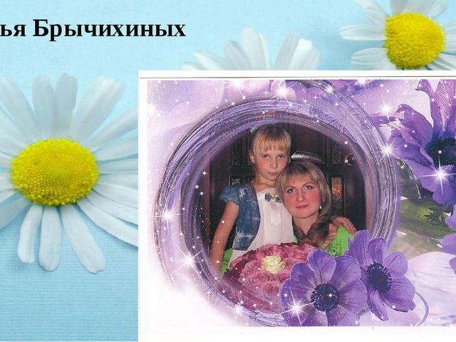 Семья Брычихиных На свете нет, пожалуй, более важного и замечательного союза...