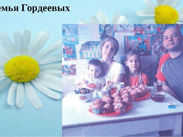 Семья Гордеевых На свете нет, пожалуй, более важного и замечательного союза м...