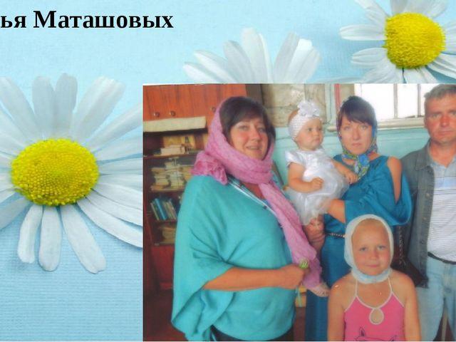 Семья Маташовых На свете нет, пожалуй, более важного и замечательного союза м...