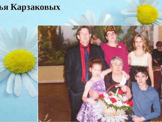 Семья Карзаковых На свете нет, пожалуй, более важного и замечательного союза...