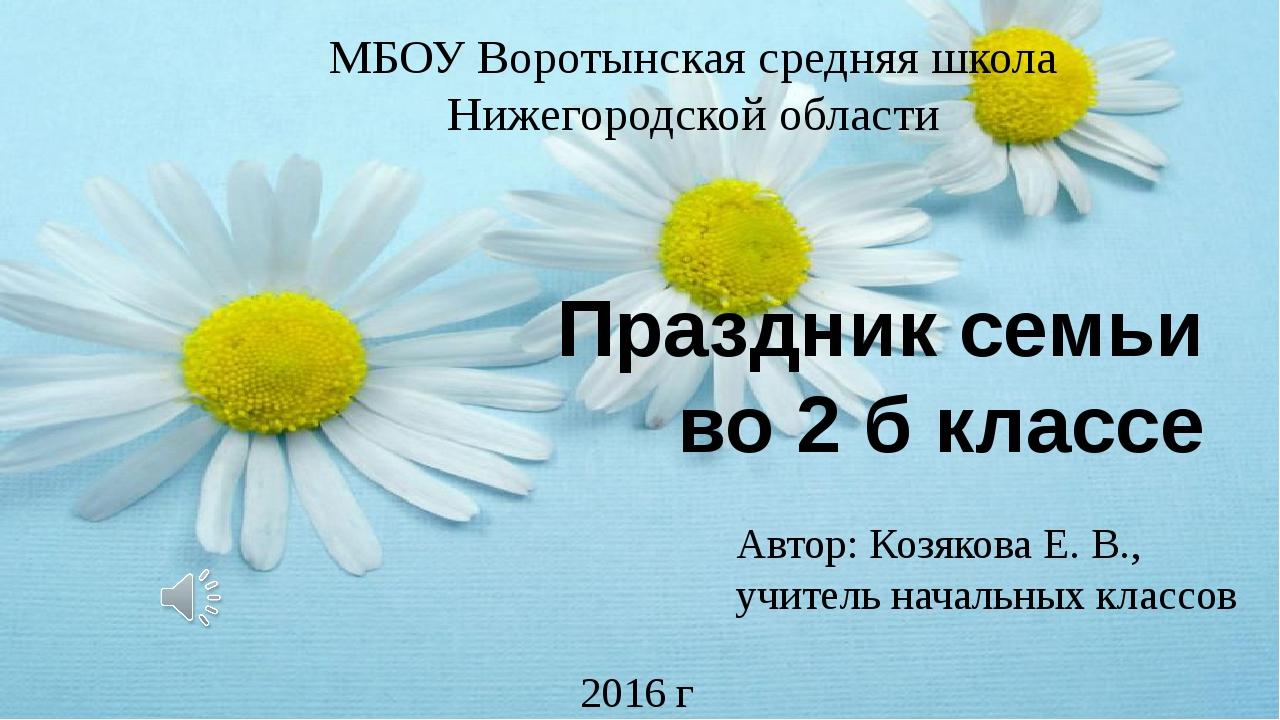 Праздник семьи во 2 б классе МБОУ Воротынская средняя школа Нижегородской обл...