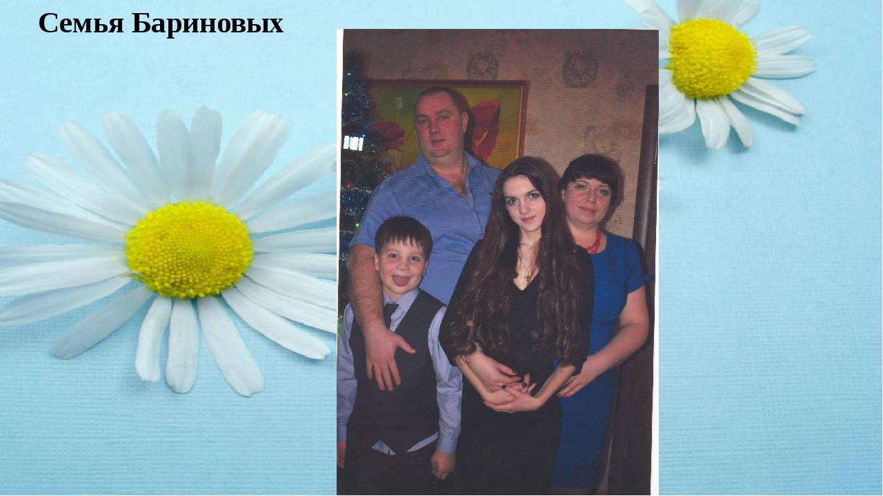 Семья Бариновых На свете нет, пожалуй, более важного и замечательного союза м...