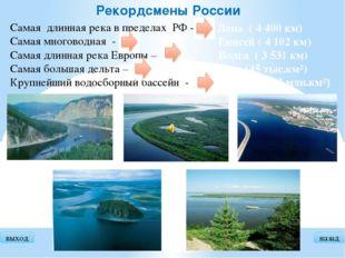 Для режима большинства равнинных рек России характерно весеннее половодье, ле