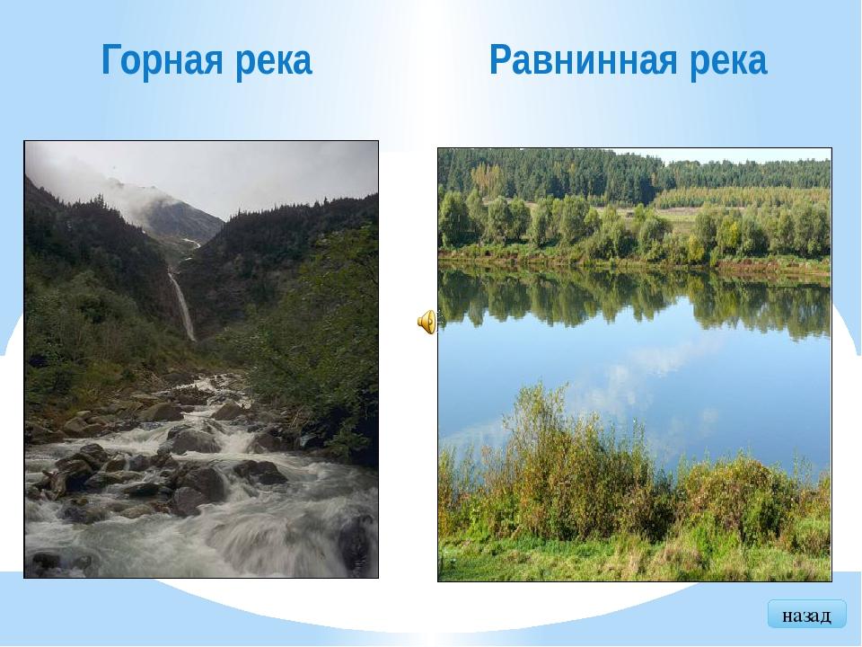 выход Исток Начало реки. Устье Место впадения реки в другую реку, озеро или м...