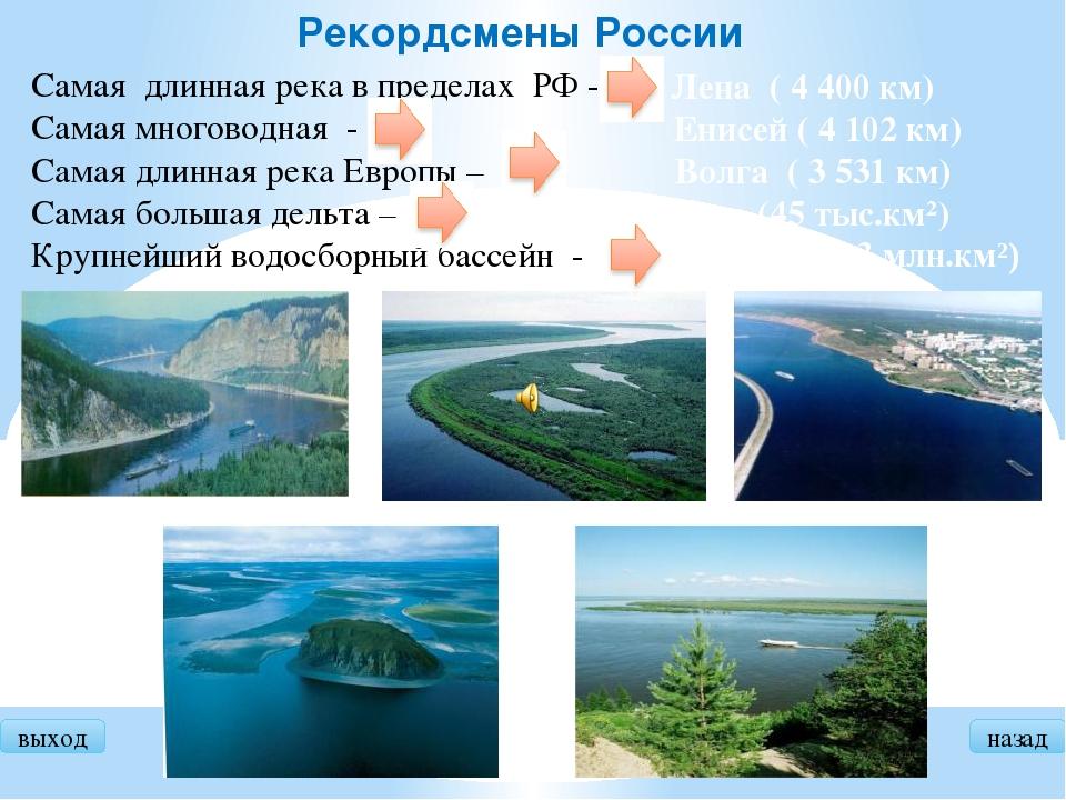 Для режима большинства равнинных рек России характерно весеннее половодье, ле...
