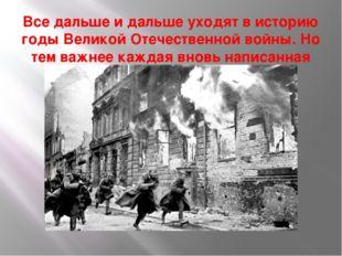 Все дальше и дальше уходят в историю годы Великой Отечественной войны. Но тем