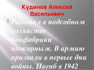 Кудинов Алексей Васильевич Работал в подсобном хозяйстве биофабрики пожарным.