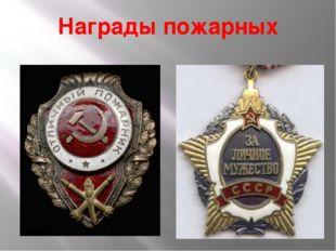 Награды пожарных