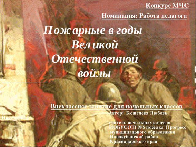 Конкурс МЧС Номинация: Работа педагога Пожарные в годы Великой Отечественной...