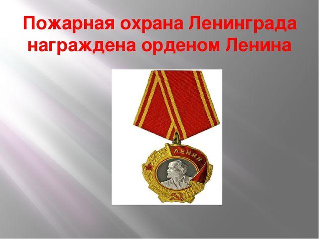 Пожарная охрана Ленинграда награждена орденом Ленина