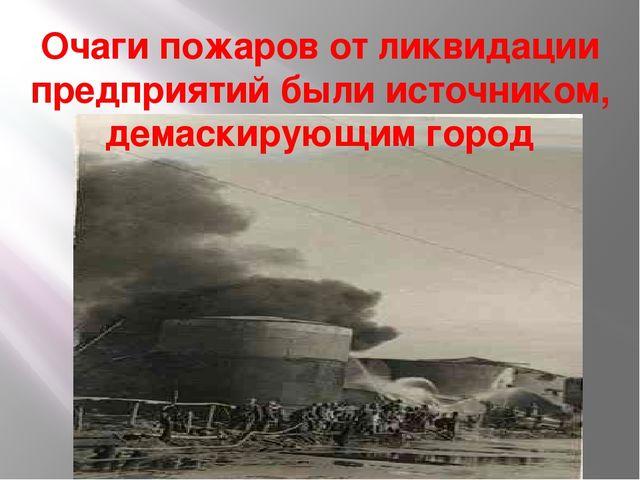 Очаги пожаров от ликвидации предприятий были источником, демаскирующим город