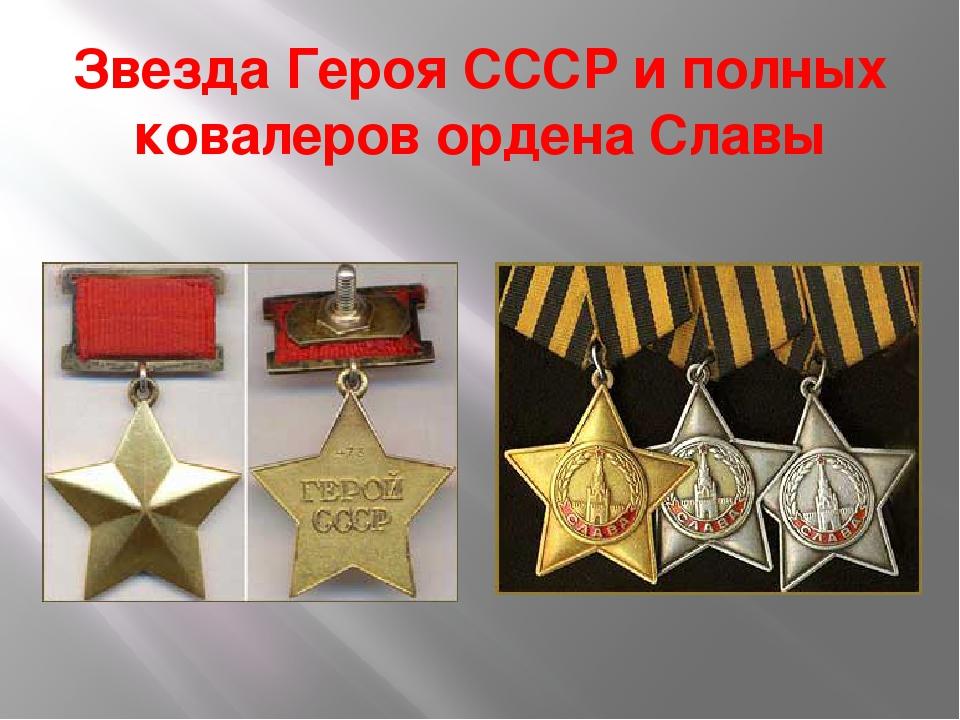 Звезда Героя СССР и полных ковалеров ордена Славы