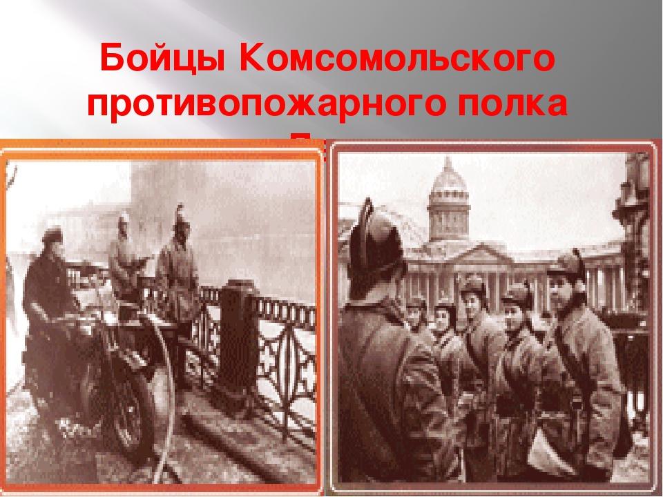 Бойцы Комсомольского противопожарного полка города Ленинграда