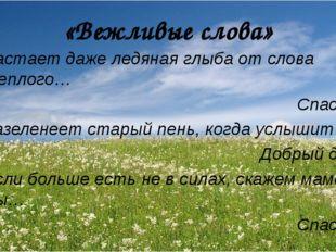 «Вежливые слова» Растает даже ледяная глыба от слова теплого… Спасибо Зазелен