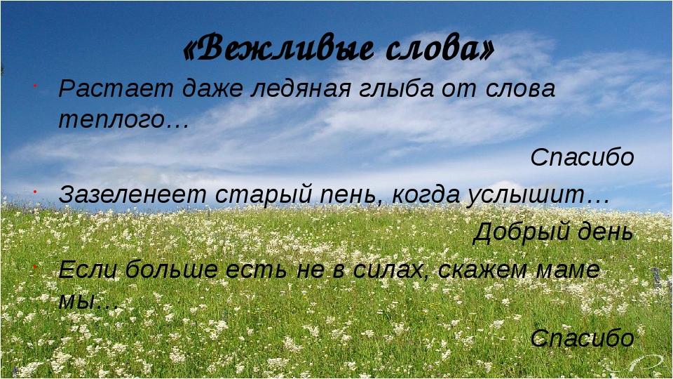 «Вежливые слова» Растает даже ледяная глыба от слова теплого… Спасибо Зазелен...