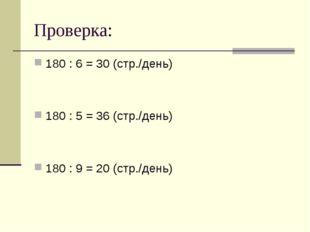 Проверка: 180 : 6 = 30 (стр./день) 180 : 5 = 36 (стр./день) 180 : 9 = 20 (стр