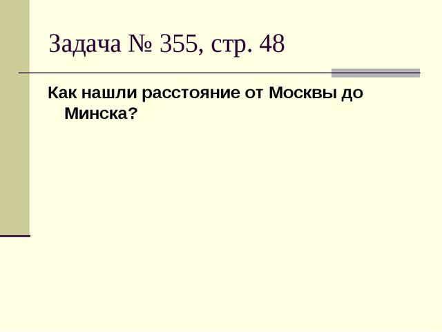 Задача № 355, стр. 48 Как нашли расстояние от Москвы до Минска?