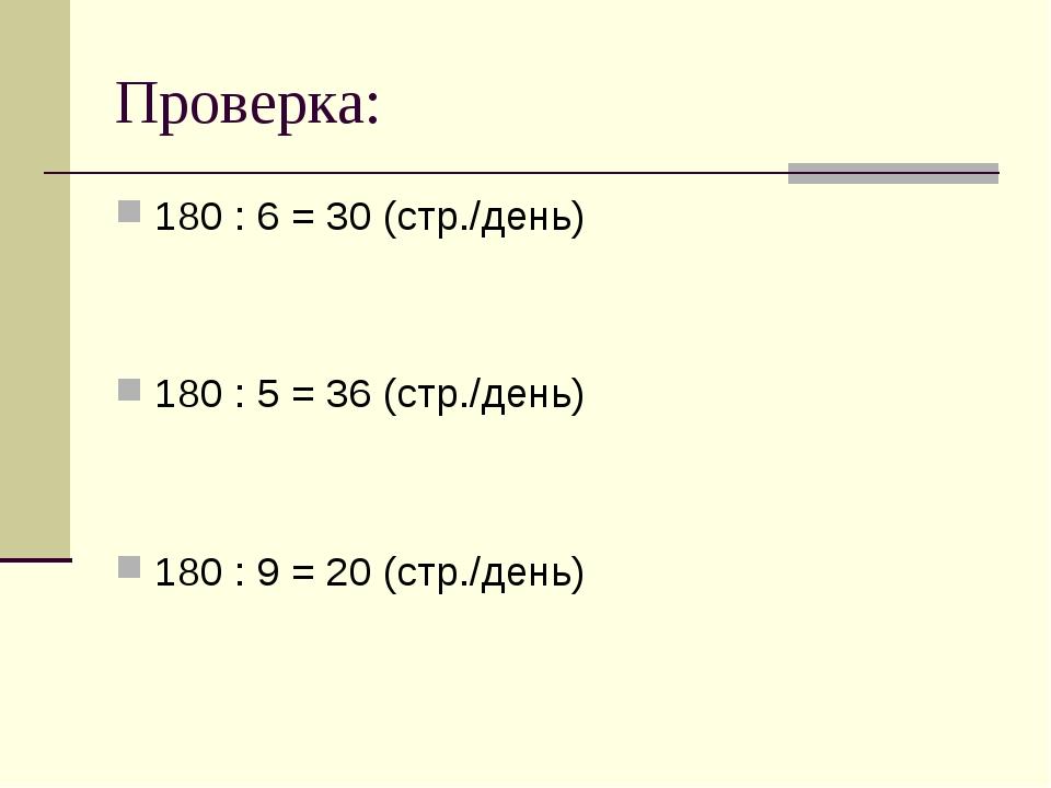 Проверка: 180 : 6 = 30 (стр./день) 180 : 5 = 36 (стр./день) 180 : 9 = 20 (стр...