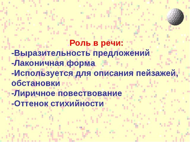 Роль в речи: -Выразительность предложений -Лаконичная форма -Используется для...