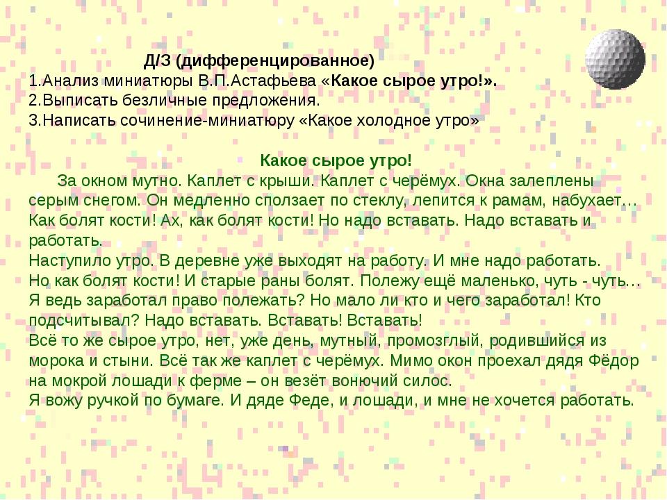 Д/З (дифференцированное) 1.Анализ миниатюры В.П.Астафьева «Какое сырое утро!»...