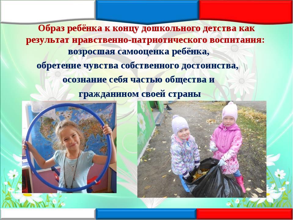 Образ ребёнка к концу дошкольного детства как результат нравственно-патриоти...