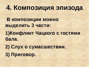 4. Композиция эпизода В композиции можно выделить 3 части: 1)Конфликт Чацкого