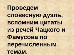Проведем словесную дуэль, вспомним цитаты из речей Чацкого и Фамусова по пере