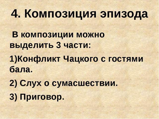 4. Композиция эпизода В композиции можно выделить 3 части: 1)Конфликт Чацкого...