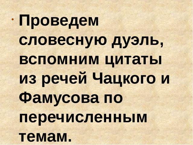 Проведем словесную дуэль, вспомним цитаты из речей Чацкого и Фамусова по пере...