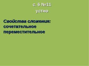 Свойства сложения: сочетательное переместительное с. 6 №11 устно
