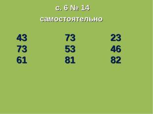 с. 6 № 14 самостоятельно 43 73 61 73 53 81 23 46 82