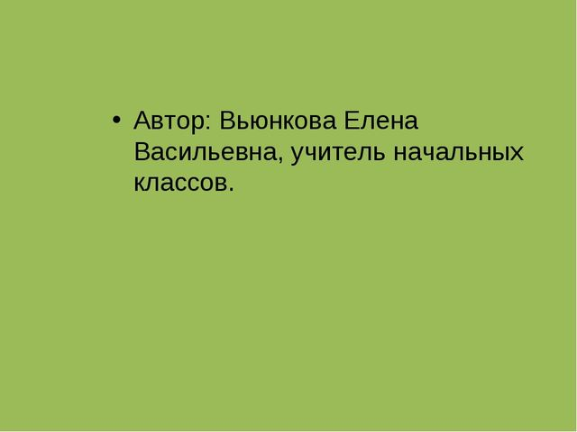 Автор: Вьюнкова Елена Васильевна, учитель начальных классов.