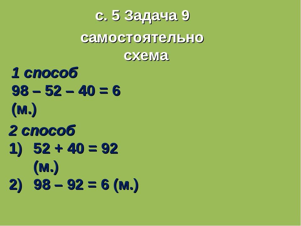с. 5 Задача 9 самостоятельно схема 1 способ 98 – 52 – 40 = 6 (м.) 2 способ 52...