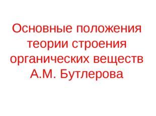 Основные положения теории строения органических веществ А.М. Бутлерова