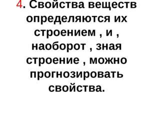 4. Свойства веществ определяются их строением , и , наоборот , зная строение