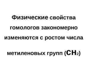 Физические свойства гомологов закономерно изменяются с ростом числа метиленов