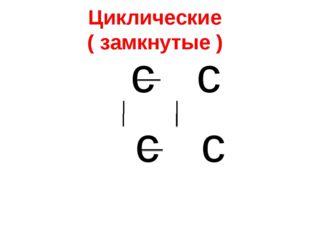 Циклические ( замкнутые ) с с с с