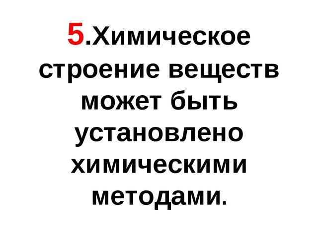 5.Химическое строение веществ может быть установлено химическими методами.