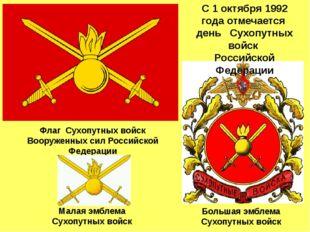 Флаг Сухопутных войск Вооруженных сил Российской Федерации Большая эмблема Су