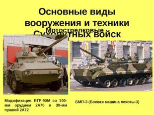 Основные виды вооружения и техники Сухопутных войск Мотострелковые войска Мод